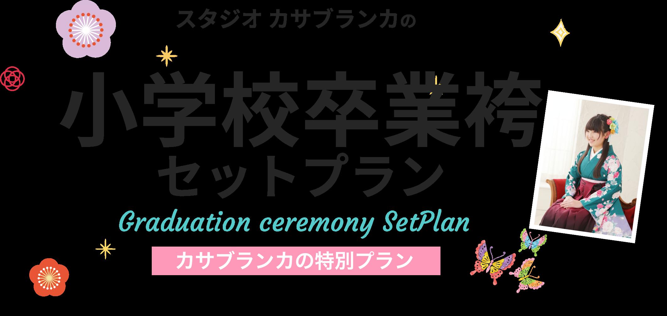 小学校 卒業袴